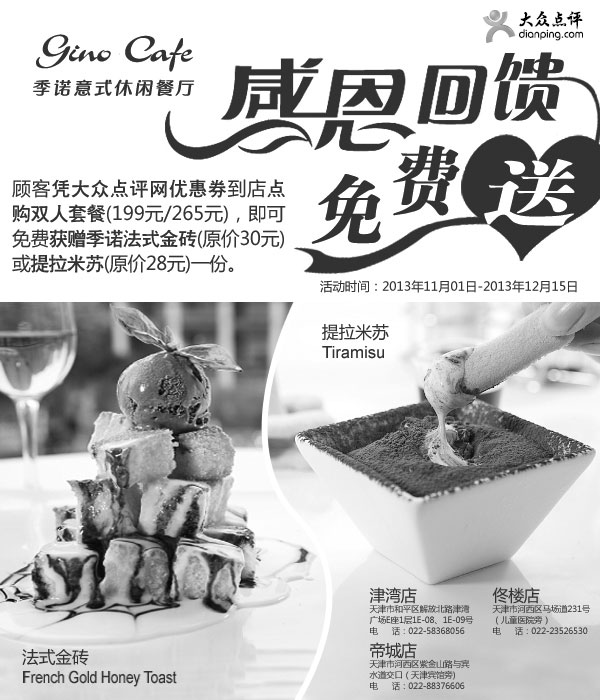 黑白优惠券图片:季诺优惠券:2013年11月12月天津季诺意式休闲餐厅双人套餐送季诺法式金砖或提拉米苏 - www.5ikfc.com