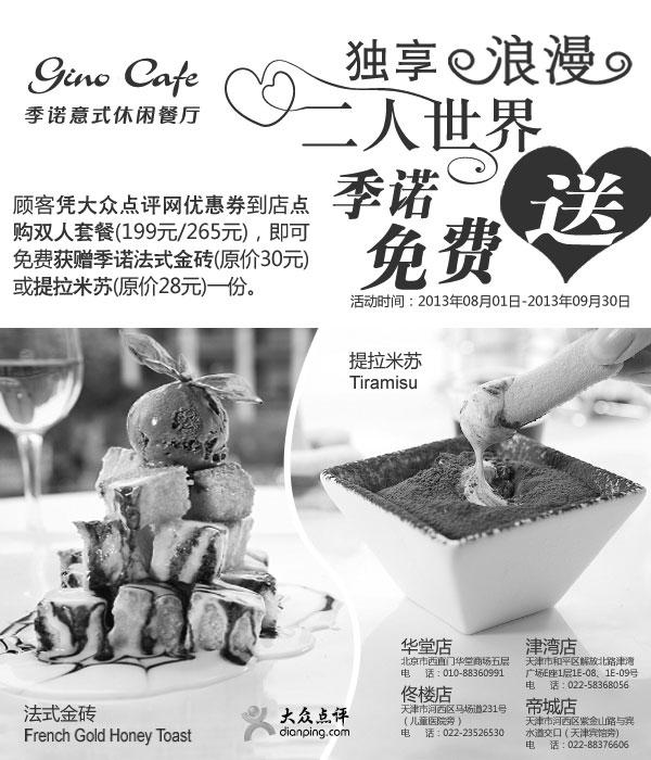 黑白优惠券图片:季诺北京、天津优惠券:双人套餐免费获赠季诺法式金砖或提拉米苏一份 - www.5ikfc.com
