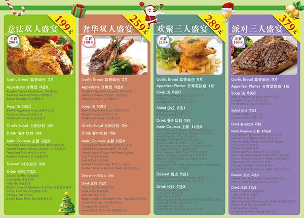 季诺优惠活动:双人套餐199元起,三人套餐289元起 有效期至:2014年2月28日 www.5ikfc.com