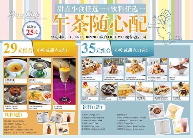 季诺优惠活动:午茶随心配,甜点小食任选一+饮料任选一组合价29元起 有效期至:2014年12月31日 www.5ikfc.com