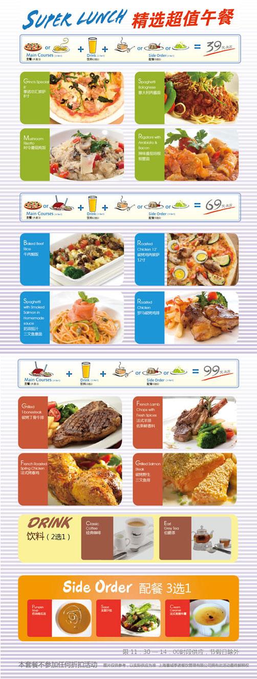 季诺优惠活动:精选超值午餐,套餐优惠价39元、69元、99元,还有配餐3选1 有效期至:2014年12月31日 www.5ikfc.com