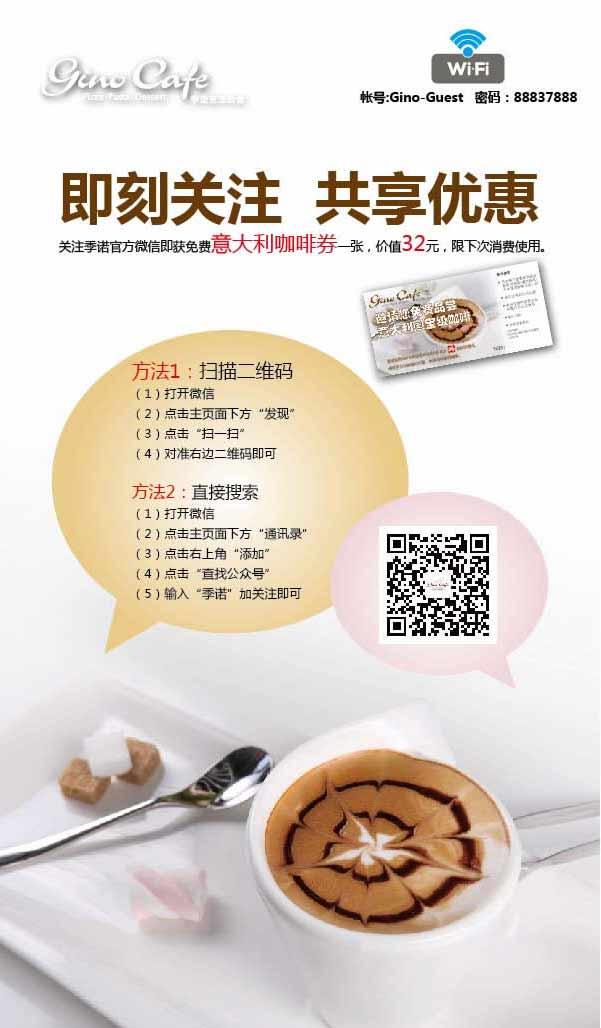 季诺意式休闲餐厅优惠:关注季诺官方微信免费赠意大利咖啡券一张,价值32元 有效期至:2014年9月30日 www.5ikfc.com
