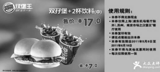 黑白优惠券图片:汉堡王优惠券2011年5月6月凭券双孖堡+2杯饮料(中)优惠价17元,省7元 - www.5ikfc.com