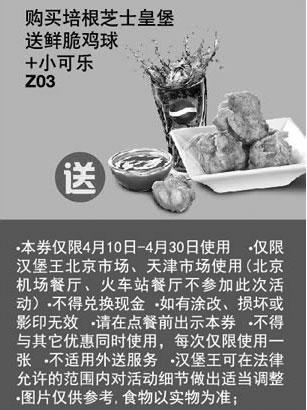 使用范围 汉堡王北京天津市场 北京机场餐厅 火车站厅除外 高清图片