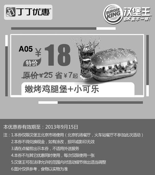 围 北京市场汉堡王餐厅 北京机场 火车站餐厅不参加此活动 高清图片