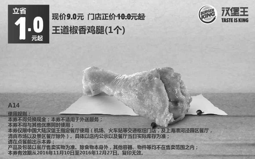 黑白优惠券图片:A14 王道椒香鸡腿1个 2016年11月12月凭汉堡王优惠券9元 立省1元起 - www.5ikfc.com