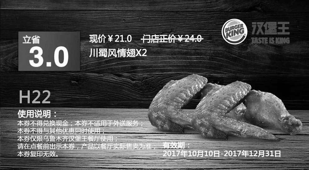 黑白优惠券图片:H22 乌鲁木齐汉堡王 川蜀风情翅2份 2017年10月11月12月凭汉堡王优惠券21元 省3元 - www.5ikfc.com