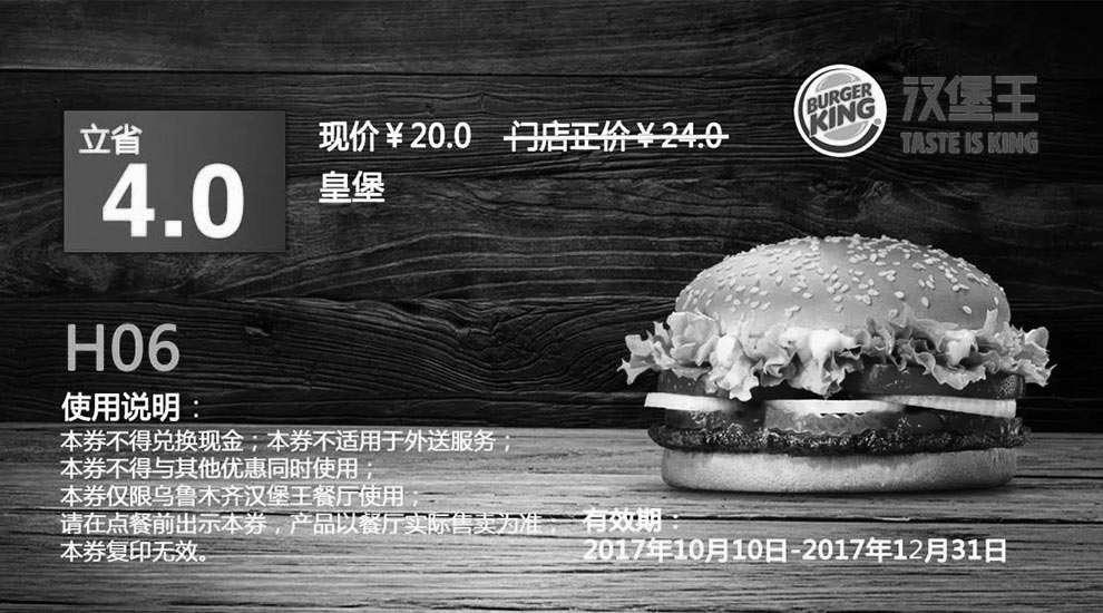 黑白优惠券图片:H06 乌鲁木齐汉堡王 皇堡 2017年10月11月12月凭汉堡王优惠券20元 省4元 - www.5ikfc.com