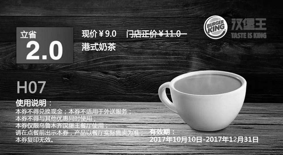 黑白优惠券图片:H07 乌鲁木齐汉堡王 港式奶茶 2017年10月11月12月凭汉堡王优惠券9元 省2元 - www.5ikfc.com