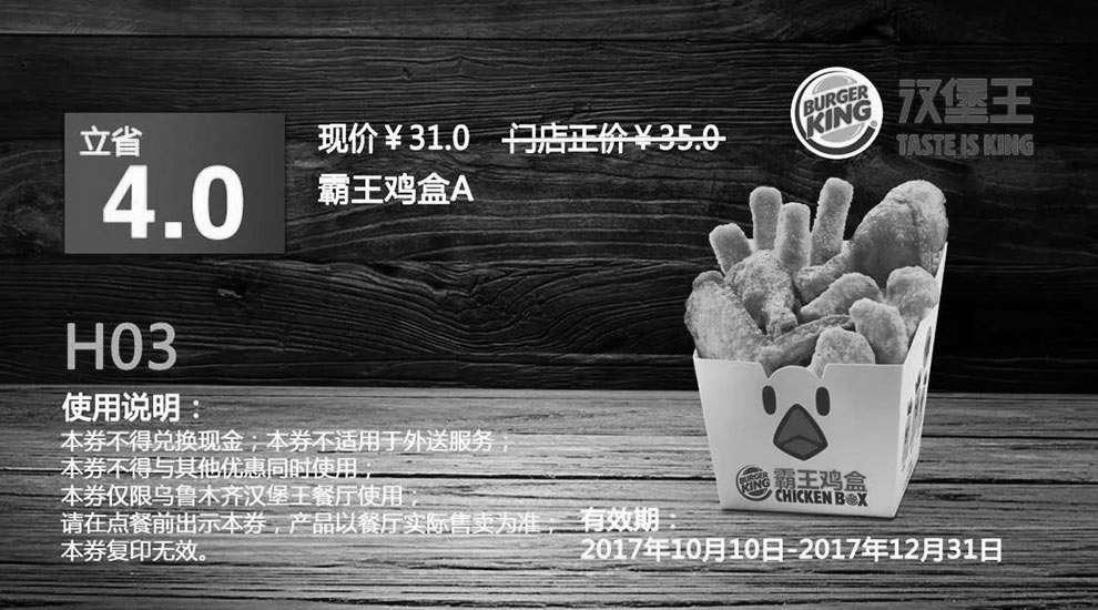 黑白优惠券图片:H03 乌鲁木齐汉堡王 霸王鸡盒A 2017年10月11月12月凭汉堡王优惠券31元 省4元 - www.5ikfc.com