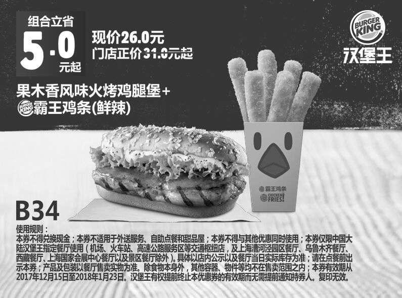 黑白优惠券图片:B34 果木香风味火烤鸡腿堡+霸王鸡条(鲜辣) 2017年12月2018年1月凭汉堡王优惠券26元 - www.5ikfc.com