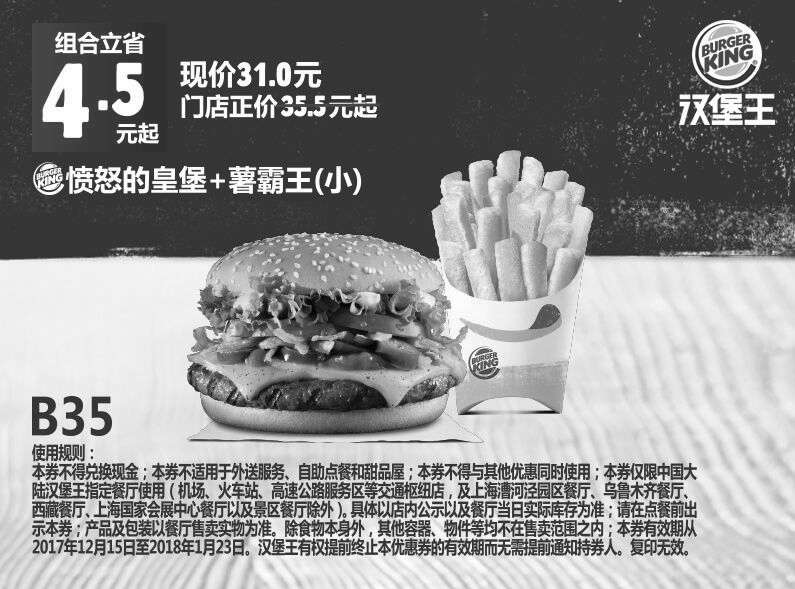 黑白优惠券图片:B35 愤怒的皇堡+薯霸王(小) 2017年12月2018年1月凭汉堡王优惠券31元 - www.5ikfc.com