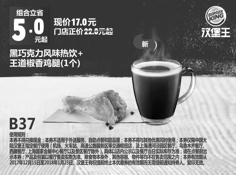 黑白优惠券图片:B36 黑巧克力风味热饮+王道椒香鸡腿1个 2017年12月2018年1月凭汉堡王优惠券17元 - www.5ikfc.com