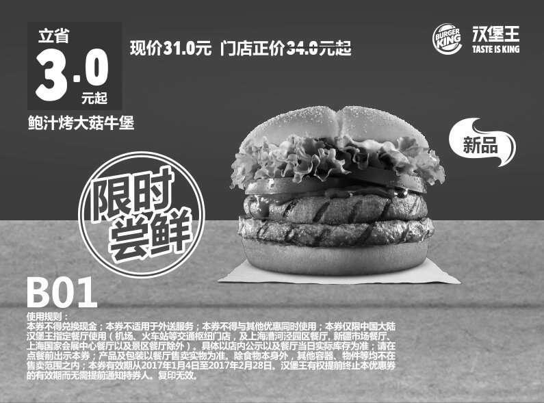 黑白优惠券图片:B01 鲍汁烤大菇牛堡 2017年1月2月凭汉堡王优惠券31元 省3元起 - www.5ikfc.com