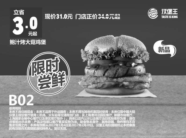 黑白优惠券图片:B02 鲍汁烤大菇鸡堡 2017年1月2月凭汉堡王优惠券31元 省3元起 - www.5ikfc.com