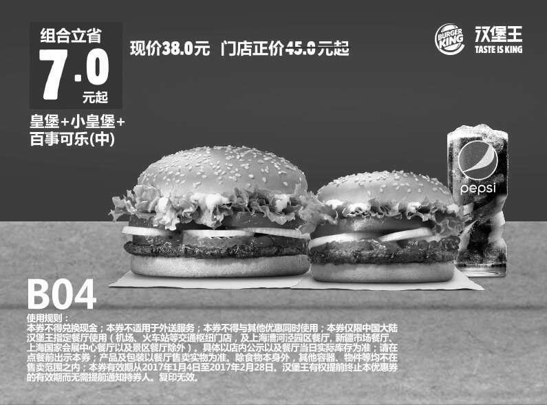 黑白优惠券图片:B04 皇堡+小皇堡+百事可乐(中) 2017年1月2月凭汉堡王优惠券38元 省7元起 - www.5ikfc.com
