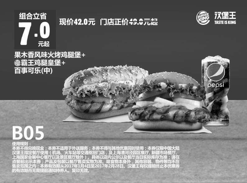 黑白优惠券图片:B05 果木香风味火烤鸡腿堡+霸王鸡腿皇堡+百事可乐(中) 2017年1月2月凭汉堡王优惠券42元 省7元起 - www.5ikfc.com