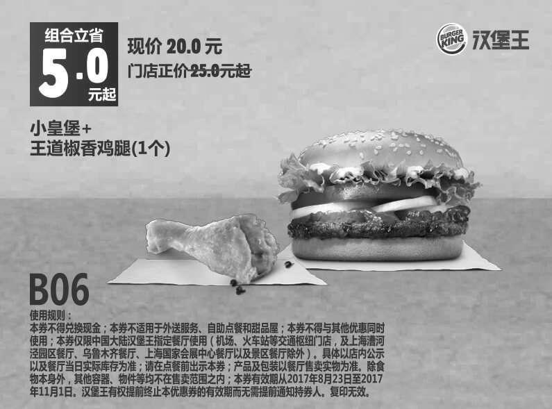 黑白优惠券图片:B06 小皇堡+王道椒香鸡腿1个 2017年9月10月11月凭汉堡王优惠券20元 - www.5ikfc.com
