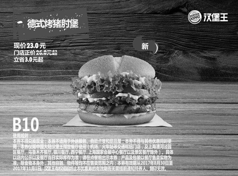 黑白优惠券图片:B10 德式烤猪肘堡 2017年9月10月11月凭汉堡王优惠券23元 - www.5ikfc.com
