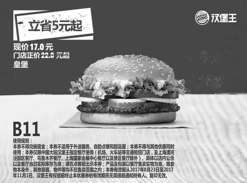 黑白优惠券图片:B11 皇堡 2017年9月10月11月凭汉堡王优惠券17元 - www.5ikfc.com