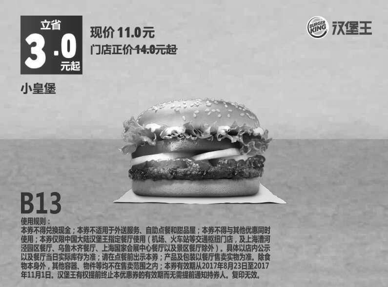 黑白优惠券图片:B13 小皇堡 2017年9月10月11月凭汉堡王优惠券11元 - www.5ikfc.com