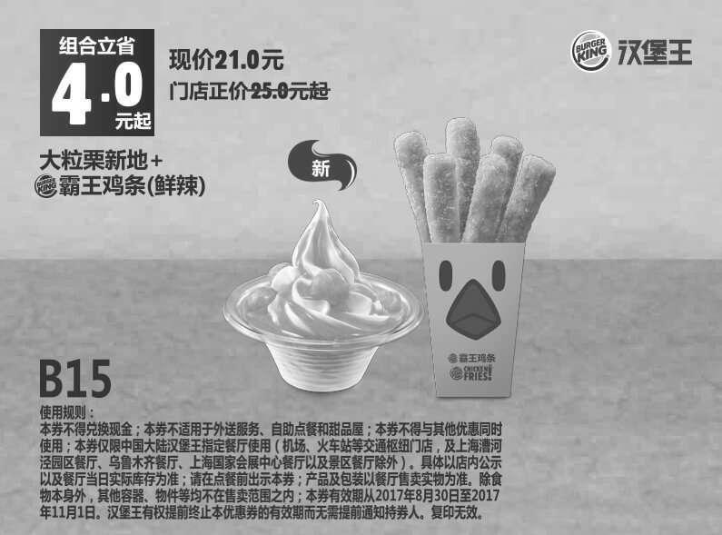 黑白优惠券图片:B15 大粒栗新地+霸王鸡条(鲜辣) 2017年9月10月11月凭汉堡王优惠券21元 - www.5ikfc.com