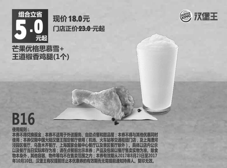 黑白优惠券图片:B16 芒果优格思慕雪+王道椒香鸡腿1个 2017年9月10月11月凭汉堡王优惠券18元 - www.5ikfc.com