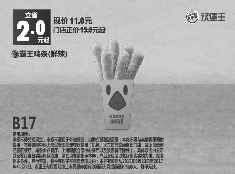 黑白优惠券图片:B17 霸王鸡条(鲜辣) 2017年9月10月11月凭汉堡王优惠券11元 - www.5ikfc.com