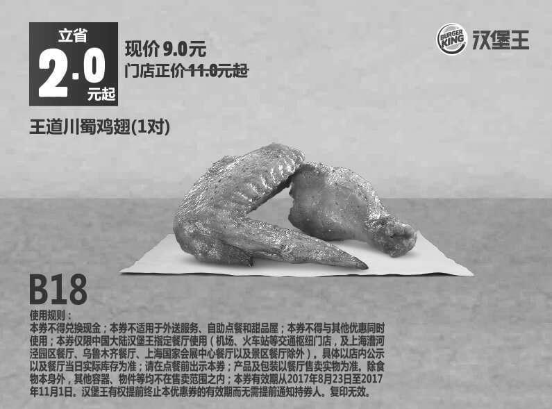 黑白优惠券图片:B18 王道川蜀鸡翅1对 2017年9月10月11月凭汉堡王优惠券9元 - www.5ikfc.com