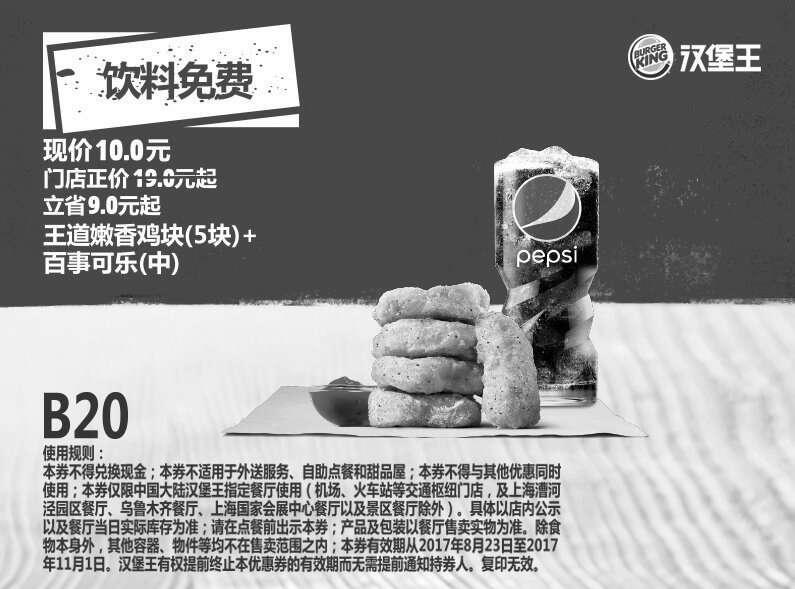 黑白优惠券图片:B20 王道嫩香鸡块5块+百事可乐(中) 2017年9月10月11月凭汉堡王优惠券饮料免费 - www.5ikfc.com