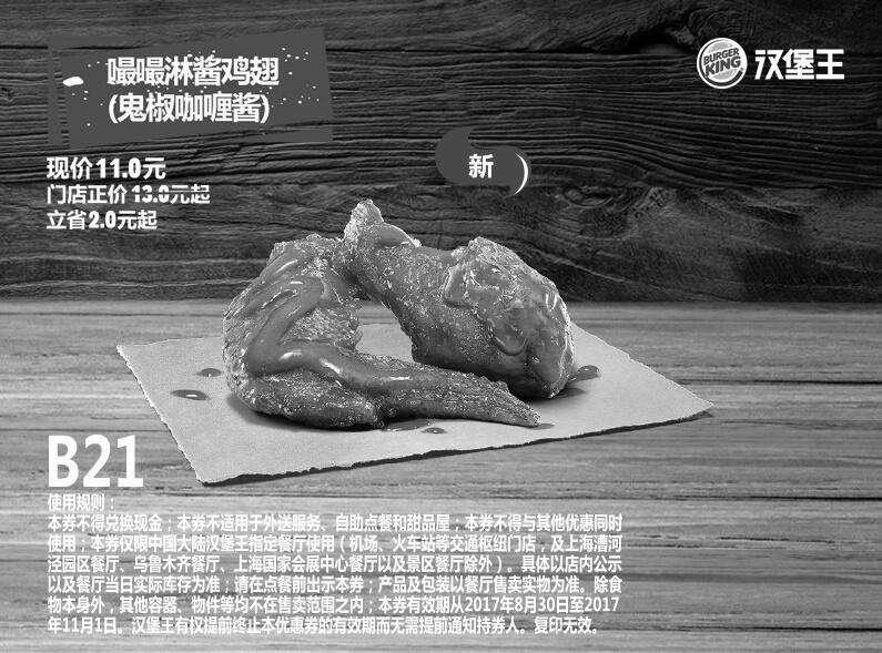 黑白优惠券图片:B21 嘬嘬淋酱鸡翅(鬼椒咖喱酱) 2017年9月10月11月凭汉堡王优惠券11元 - www.5ikfc.com