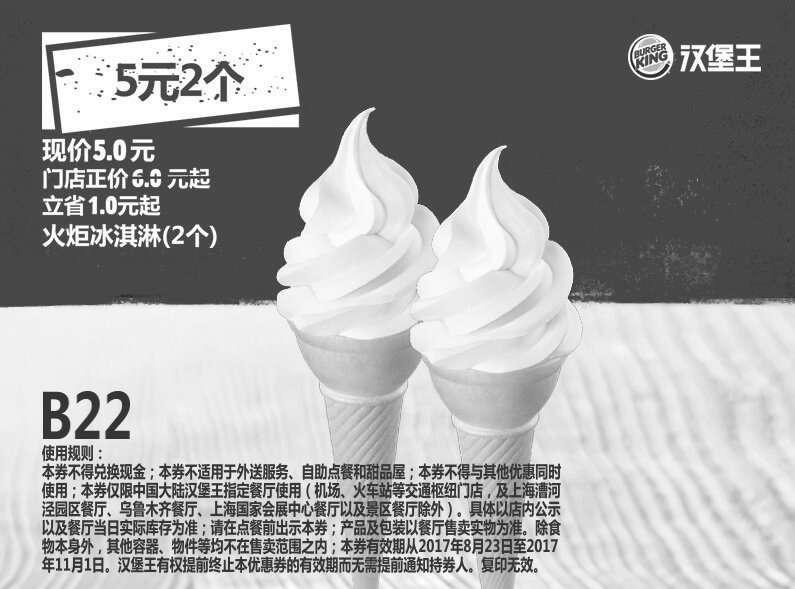 黑白优惠券图片:B22 火炬冰淇淋2个 2017年9月10月11月凭汉堡王优惠券5元 - www.5ikfc.com
