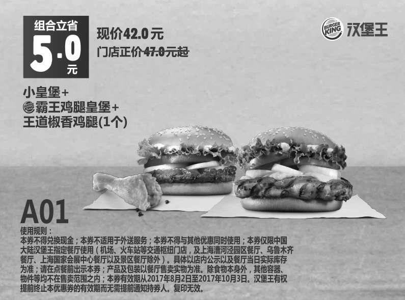 黑白优惠券图片:A01 小皇堡+霸王鸡腿皇堡+王道椒香鸡腿1个 2017年8月9月10月凭汉堡王优惠券42元 立省5元 - www.5ikfc.com