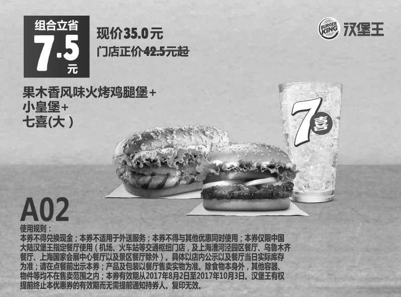 黑白优惠券图片:A02 果木香风味火烤鸡腿堡+小皇堡+七喜(大) 2017年8月9月10月凭汉堡王优惠券35元 立省7.5元 - www.5ikfc.com