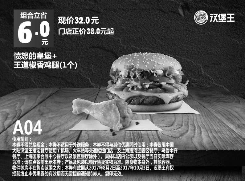 黑白优惠券图片:A04 愤怒的皇堡+王道椒香鸡腿1个 2017年8月9月10月凭汉堡王优惠券32元 立省6元 - www.5ikfc.com