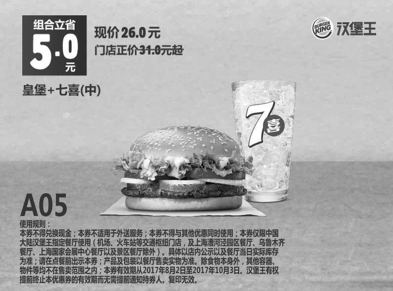 黑白优惠券图片:A05 皇堡+七喜(中) 2017年8月9月10月凭汉堡王优惠券26元 立省5元 - www.5ikfc.com