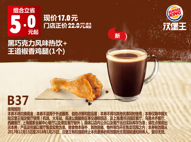 B36 黑巧克力风味热饮+王道椒香鸡腿1个 2017年12月2018年1月凭汉堡王优惠券17元 有效期至:2018年1月23日 www.5ikfc.com