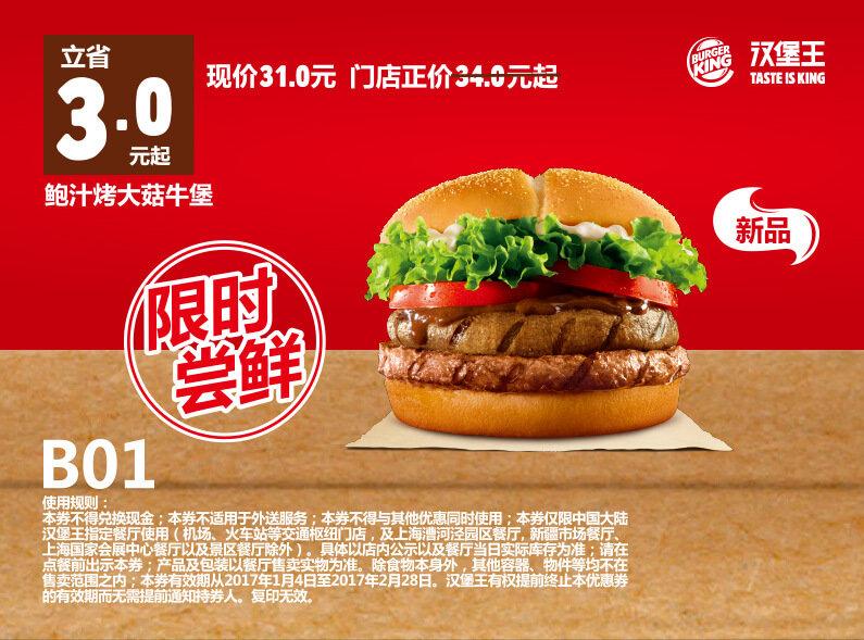 B01 鲍汁烤大菇牛堡 2017年1月2月凭汉堡王优惠券31元 省3元起 有效期至:2017年2月28日 www.5ikfc.com