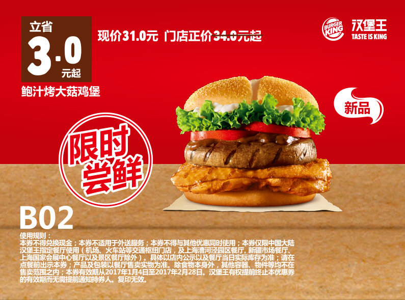 B02 鲍汁烤大菇鸡堡 2017年1月2月凭汉堡王优惠券31元 省3元起 有效期至:2017年2月28日 www.5ikfc.com