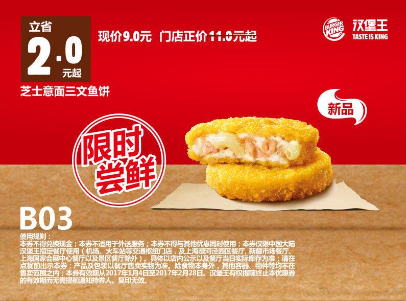 B03 芝士意面三文鱼饼 2017年1月2月凭汉堡王优惠券9元 省2元起 有效期至:2017年2月28日 www.5ikfc.com