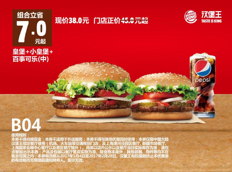 B04 皇堡+小皇堡+百事可乐(中) 2017年1月2月凭汉堡王优惠券38元 省7元起 有效期至:2017年2月28日 www.5ikfc.com
