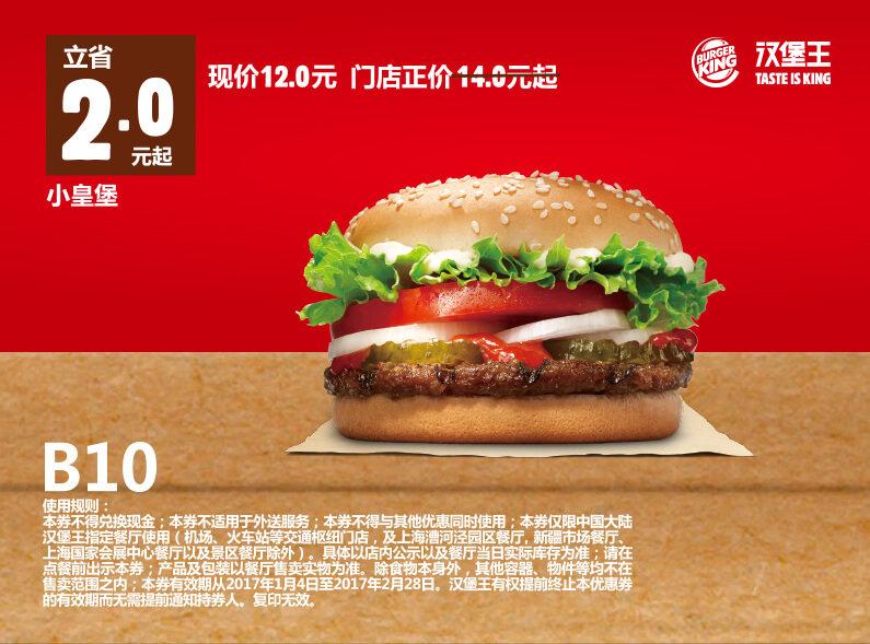 B10 小皇堡 2017年1月2月凭汉堡王优惠券12元 省2元起 有效期至:2017年2月28日 www.5ikfc.com