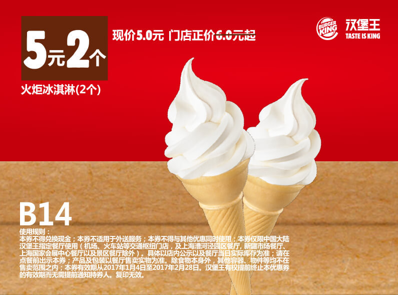 B14 火炬冰淇淋2个 2017年1月2月凭汉堡王优惠券5元 有效期至:2017年2月28日 www.5ikfc.com