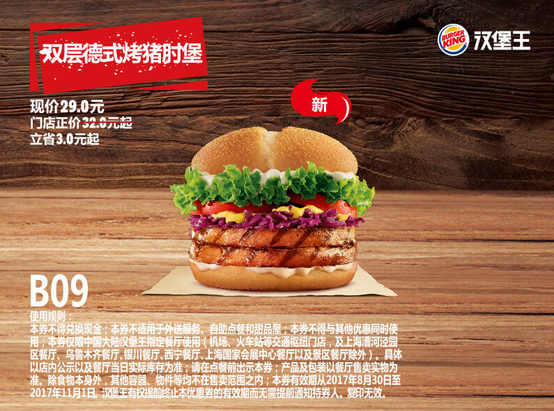 B09 双层德式烤猪肘堡 2017年9月10月11月凭汉堡王优惠券29元 有效期至:2017年11月1日 www.5ikfc.com