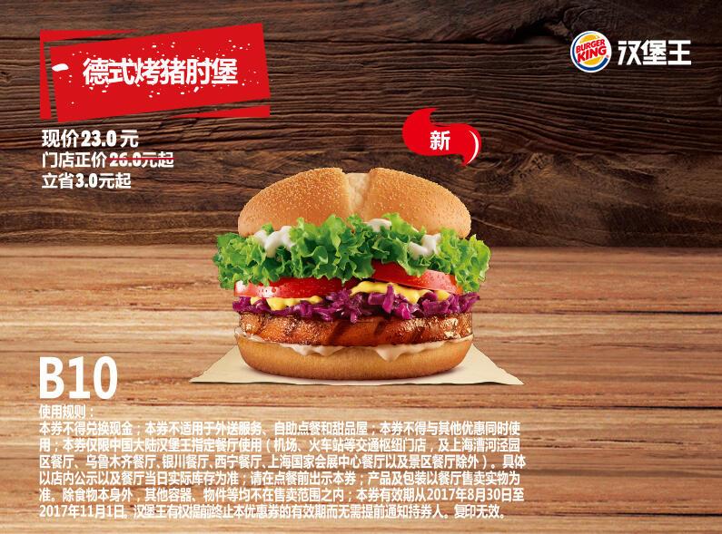 B10 德式烤猪肘堡 2017年9月10月11月凭汉堡王优惠券23元 有效期至:2017年11月1日 www.5ikfc.com