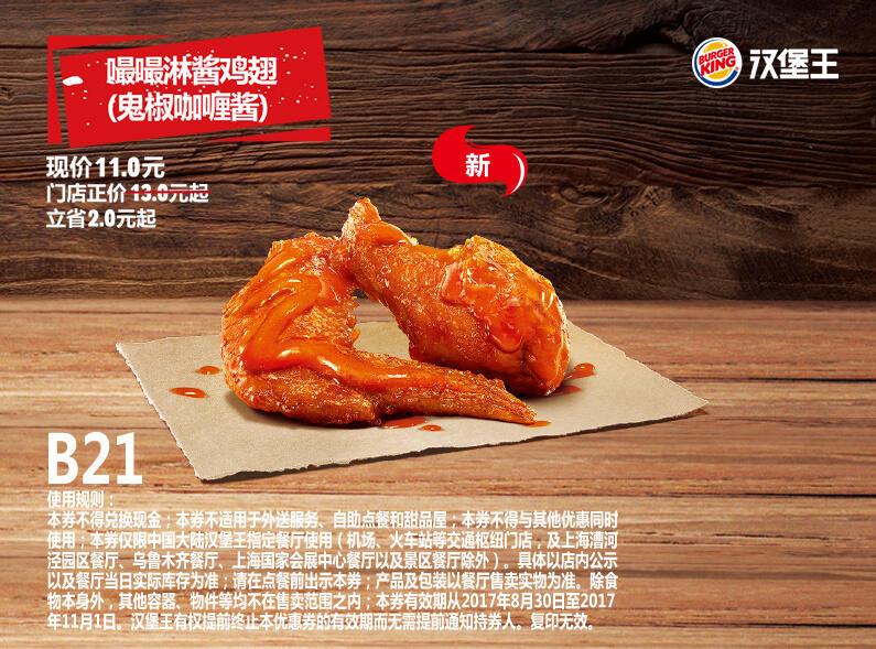 B21 嘬嘬淋酱鸡翅(鬼椒咖喱酱) 2017年9月10月11月凭汉堡王优惠券11元 有效期至:2017年11月1日 www.5ikfc.com