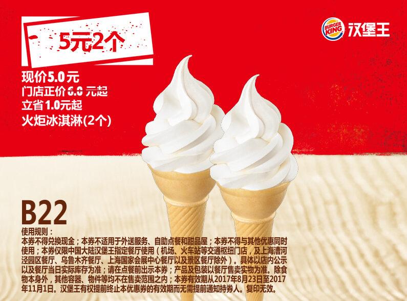 B22 火炬冰淇淋2个 2017年9月10月11月凭汉堡王优惠券5元 有效期至:2017年11月1日 www.5ikfc.com