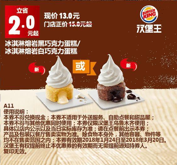 A11 乌鲁木齐 冰淇淋熔岩巧克力蛋糕 2018年2月3月凭汉堡王优惠券13元 有效期至:2018年3月20日 www.5ikfc.com