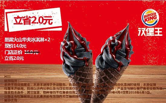 H01 乌鲁木齐 酷黑火山华夫冰淇淋2个 2018年4月5月6月凭汉堡王优惠券14元 有效期至:2018年6月5日 www.5ikfc.com