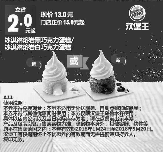 黑白优惠券图片:A11 乌鲁木齐 冰淇淋熔岩巧克力蛋糕 2018年2月3月凭汉堡王优惠券13元 - www.5ikfc.com